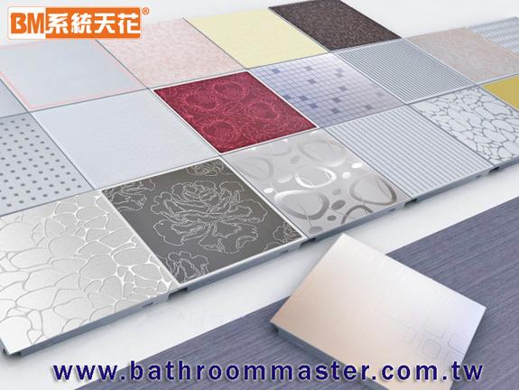 Bm >> 輕鋼架天花板,鋁天花板選購指南